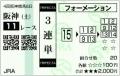 2013 シリウスS 3連単