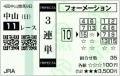 2013 スプリンターズS 3連単