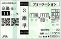 2013 秋華賞 3連単