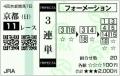 2013 菊花賞 3連単