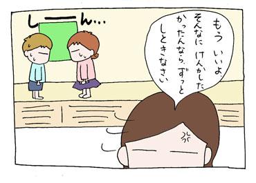 けんかの結末2
