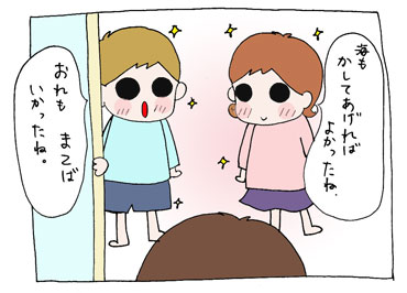 けんかの結末4