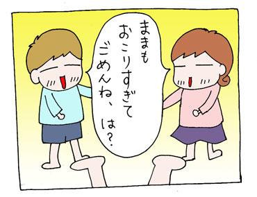 けんかの結末5