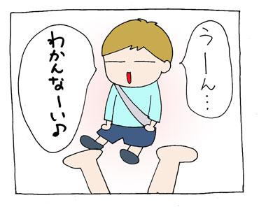 しつこい4