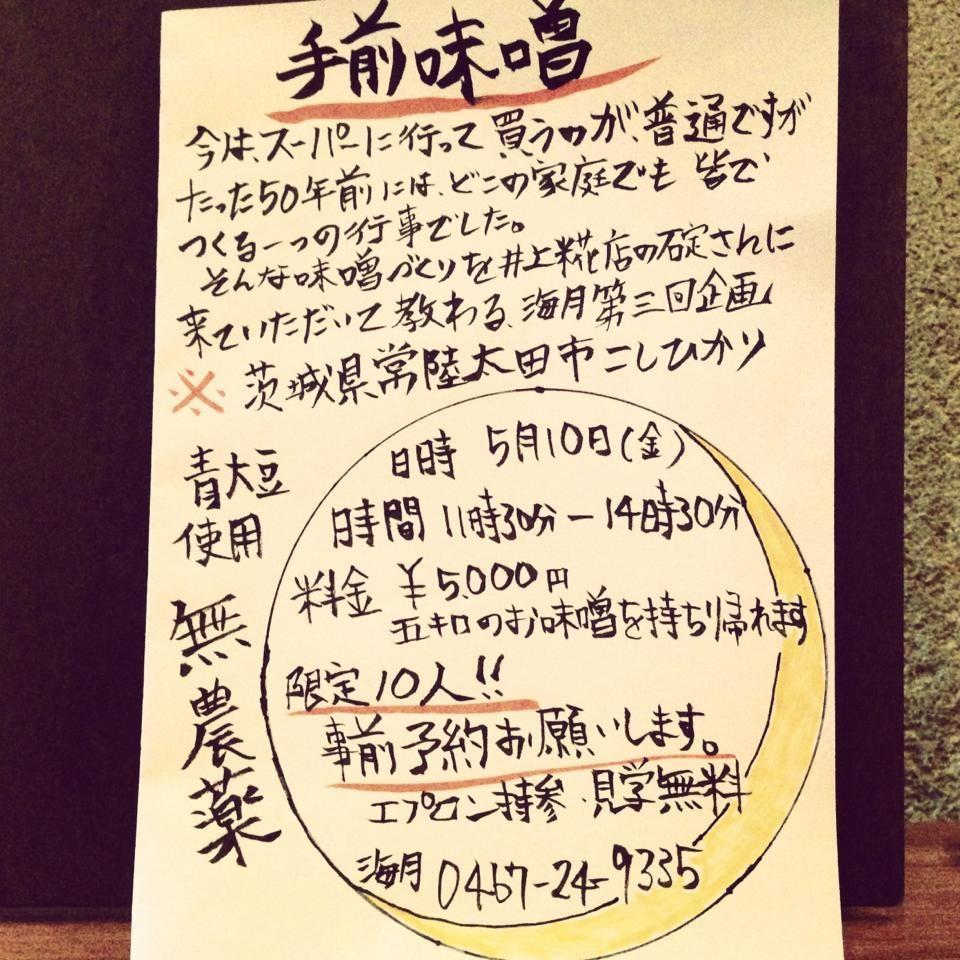 2013年5月10日 新月イベント 味噌