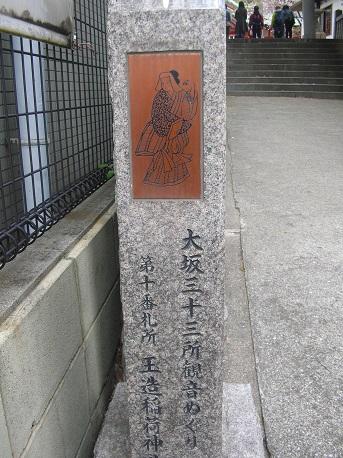 玉造稲荷神社-3