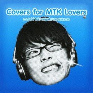 「モテキ的音楽のススメ COVERS FOR MTK LOVERS盤」