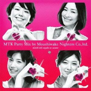 「モテキ的音楽のススメ MTK PARTY MIX盤」