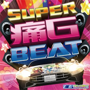 「SUPER 痛G BEAT」