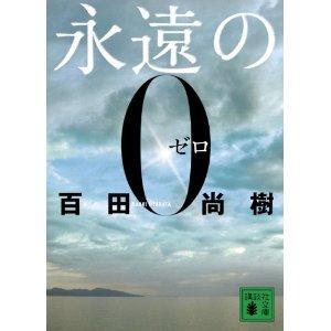 百田尚樹「永遠の0」