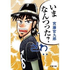 宮藤官九郎「いまなんつった?」