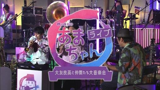 """秋の夜長の""""あまちゃん""""ライブ"""