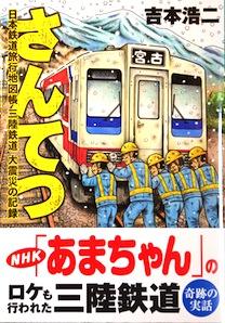 さんてつ日本鉄道旅行地図帳 三陸鉄道 大震災の記録