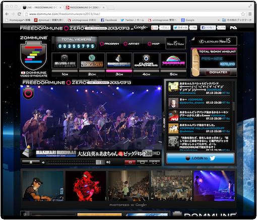 FREEDOMMUNE 0 2013 大友良英&あまちゃんオーケストラ2
