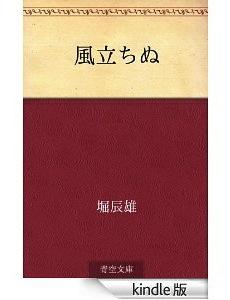 堀辰雄「風立ちぬ」
