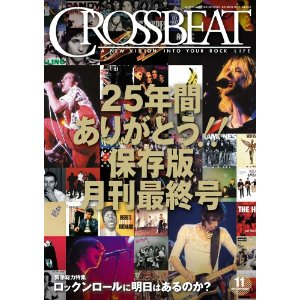 CROSSBEAT (クロスビート) 2013年 11月号