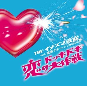 THE イナズマ戦隊「恋のドッキドキ大作戦」