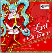 エレキ「LAST CHRISTMAS