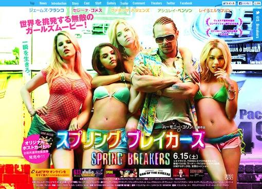 springbreakers_00.jpg