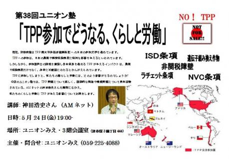 TPPユニオン塾38