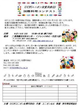UCF(ユニオン友愛共済会)国際料理コンテスト