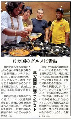 20130916朝日新聞・UCF国際料理コンテスト