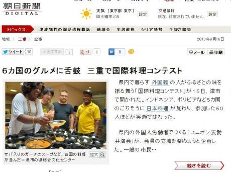 20130916朝日新聞・UCF国際料理コンテスト・ウェブ記事