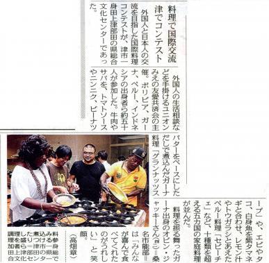20130923中日新聞・UCF国際料理コンテスト.jpg