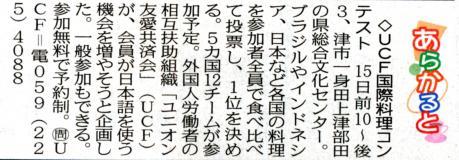 UCF国際料理コンテスト(中日新聞)