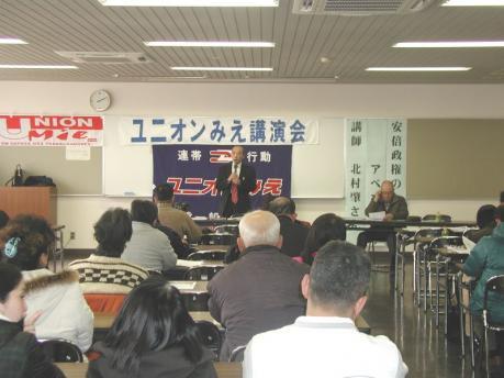 「週刊金曜日」発行人の北村肇さんの公開市民講座