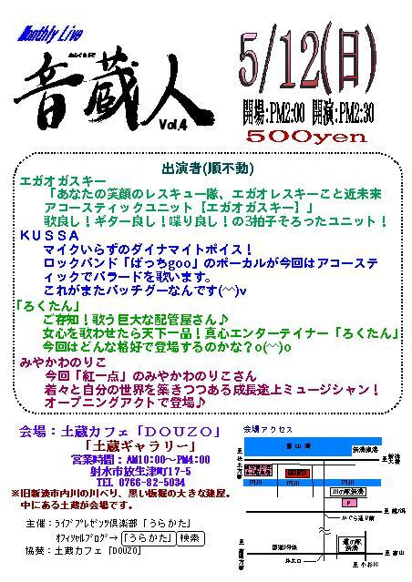 音蔵人Vol4