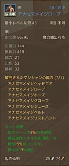 45ID装備3