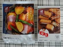 ローソン NLオリジナル健康菓子 各148円