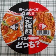 2WAY 担担麺 204円