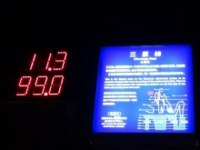 8:49 三原峠