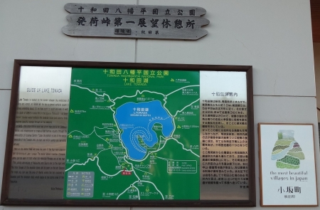 16:30 発荷峠展望台にあった地図