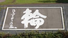 14:00 サザエさんとは逆方向(展望台後ろ側)で見ました。白い小石で作られた輪という文字です。