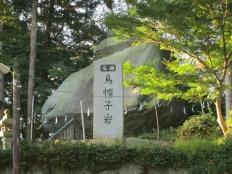 6:34 櫻山神社の鳥帽子岩