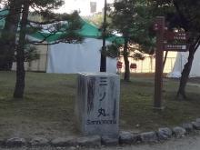 6:35 三ノ丸