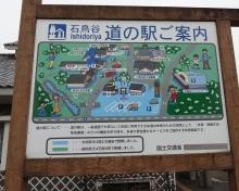 12:39 道の駅の案内図