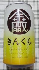 いわて蔵ビール きんくら (金蔵)