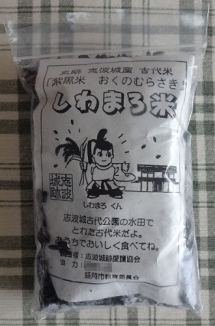 紫黒米 おくのむらさき (しわまろ米) 100円