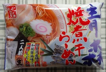 青森焼煮干らーめん 2人前 330円