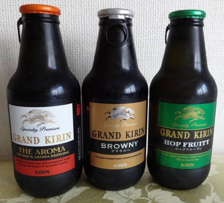 グランドキリン シリーズの3本