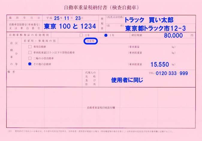 自動車重量税納付書の記入例