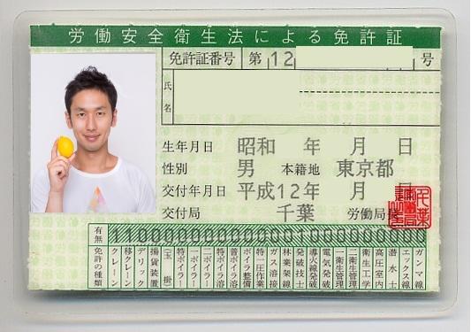 クレーン免許