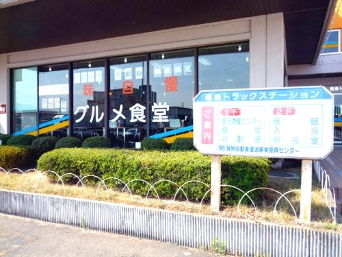 福島トラックステーションの外観2