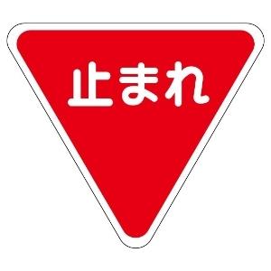 一時停止の標識