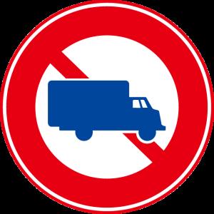 貨物車進入禁止の標識