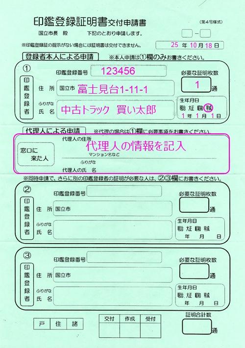 印鑑登録証明書の交付申請の記入例